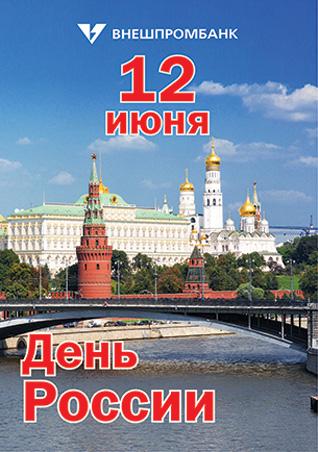Vneshprom2