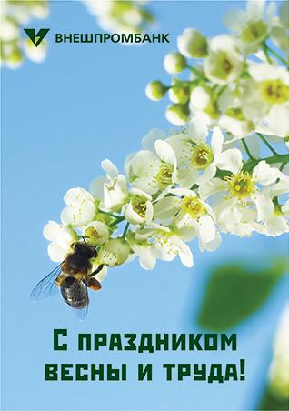 Vneshprom4