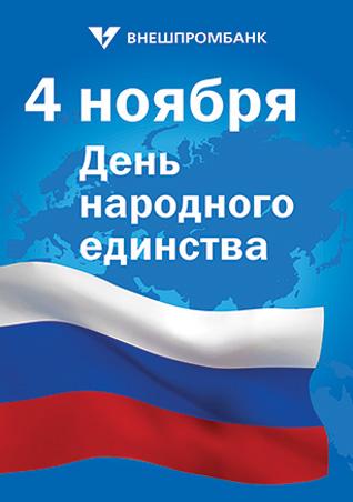 Vneshprom5